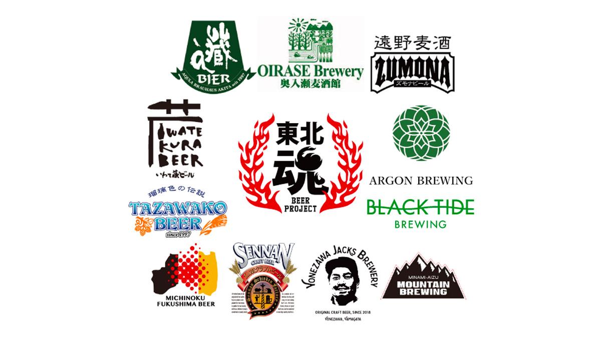 第15回東北魂ビールプロジェクト