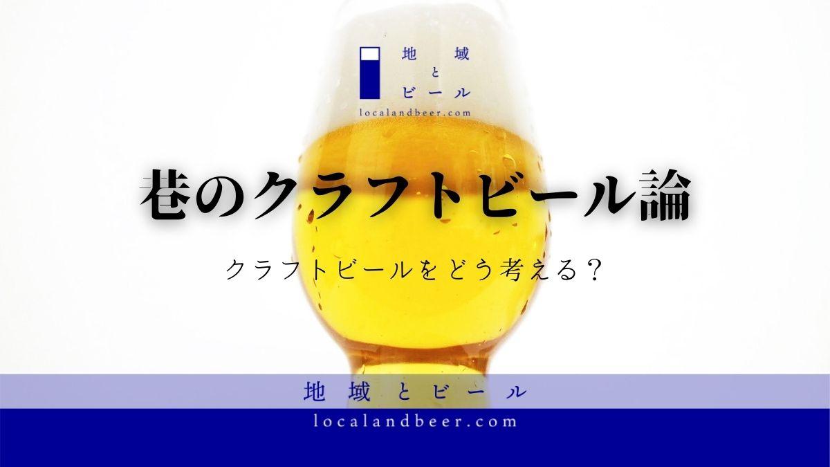 クラフトビール論