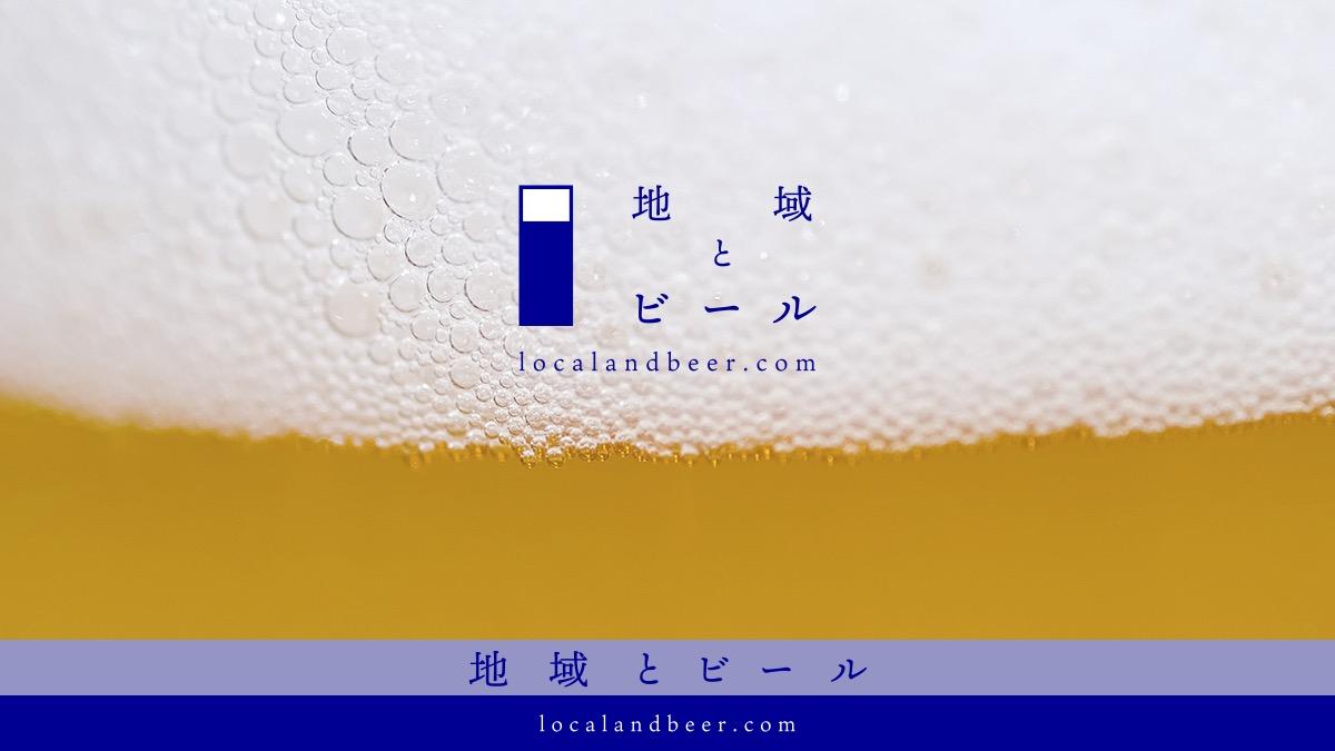 地域とビール