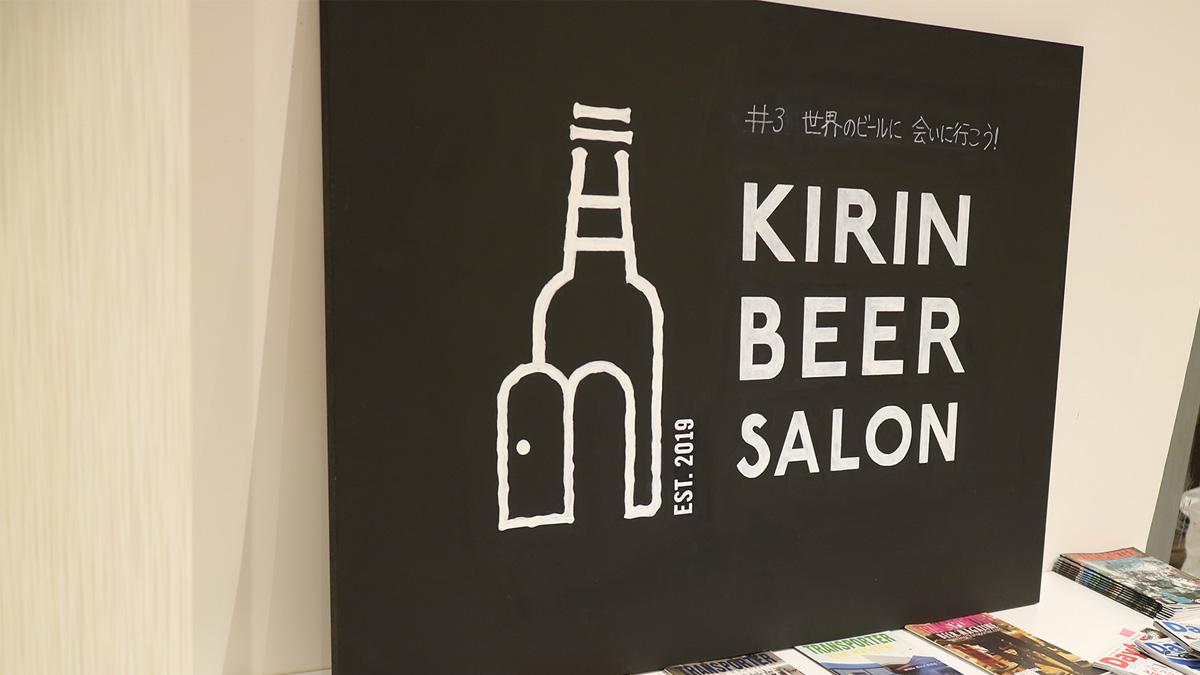 KIRIN BEER SALON(キリンビールサロン)
