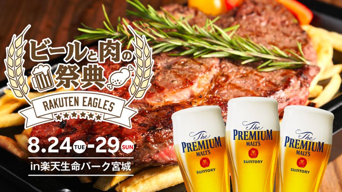ビールと肉の祭典