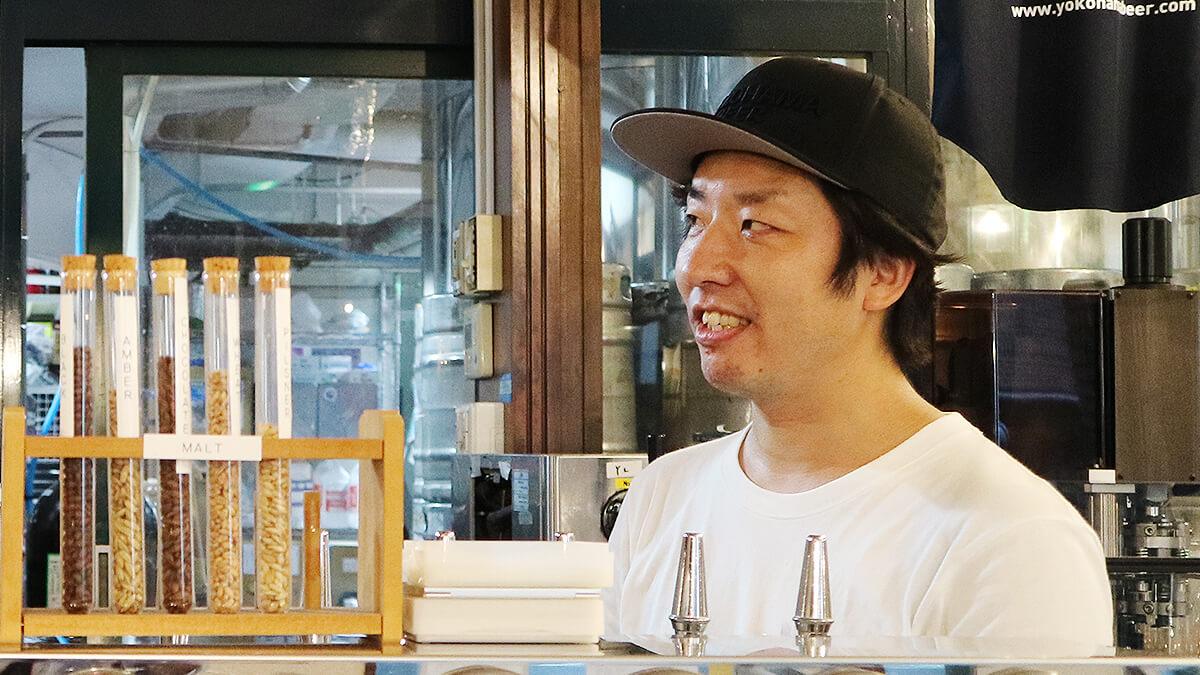 横浜ビール 横内勇人