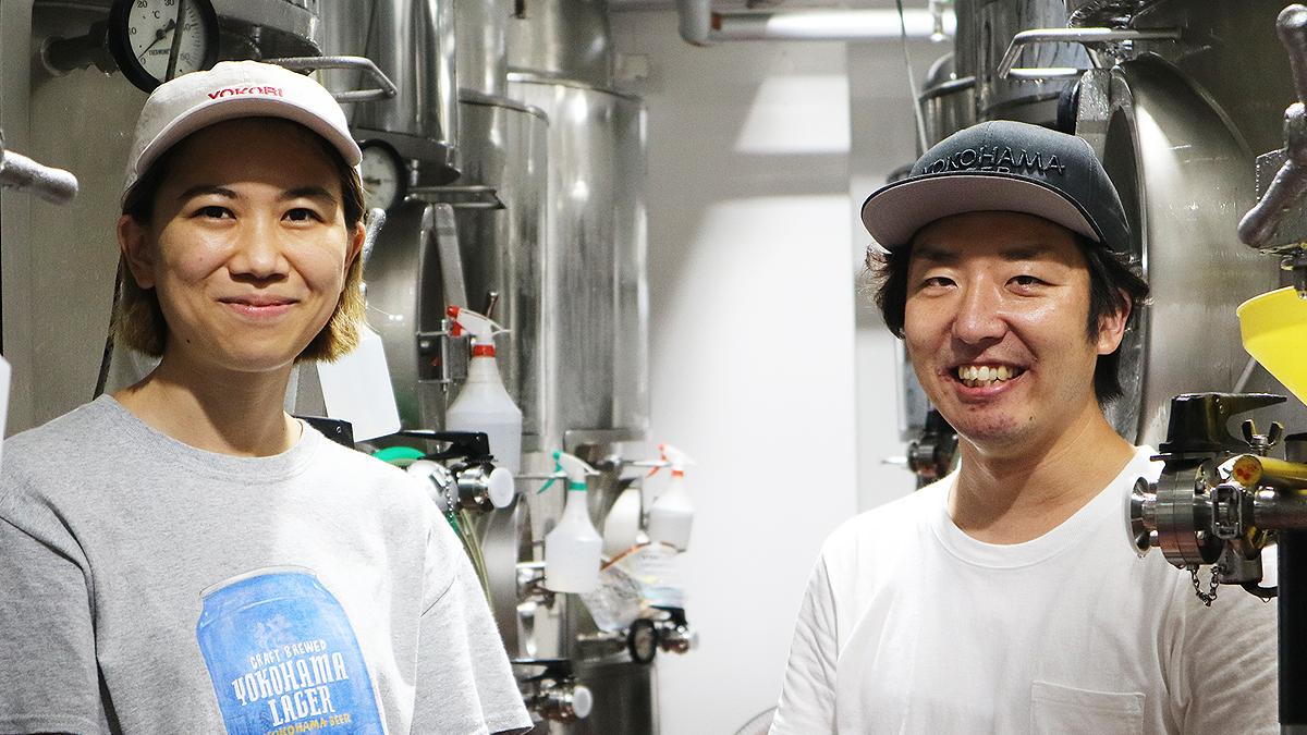 横浜ビール 横内勇人・工藤葵